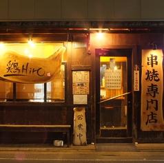 串や鶏Hiroの写真