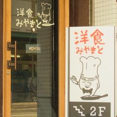 洋食みやもとの写真