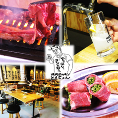 焼肉ホルモンとくちゃん 十三店の写真