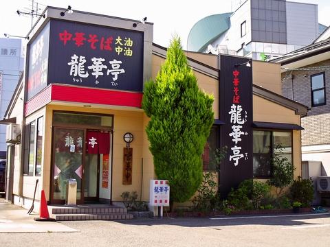 燕三条駅から徒歩5分と好立地。こだわりの燕三条系背脂チャッチャ麺が食べられる店。