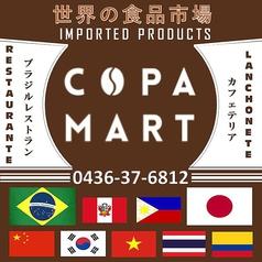 COPA MARTの写真