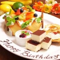 【当日OK!サプライズなど】ケーキ付記念日プラン2500円