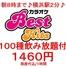 カラオケ ベストヒッツ BEST HITS 鶴屋町店のロゴ