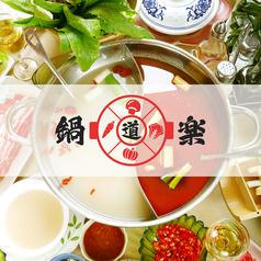 鍋道楽 秋葉原店の写真
