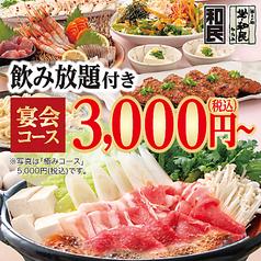 坐 和民 上野浅草口店の写真