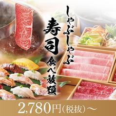 温野菜 総社 井手店の特集写真