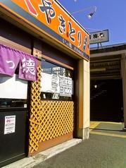 いっ徳 東青梅駅南店の画像