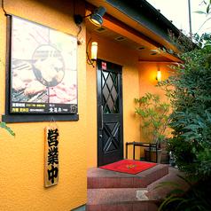 食道楽 戸田店の外観2