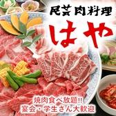 民芸肉料理 はや 泉北の郷 堺・高石市・和泉市のグルメ