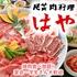 焼肉食べ放題 民芸肉料理 はや 泉北の郷