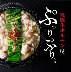 生肉流通センター 納屋橋店のおすすめ料理1