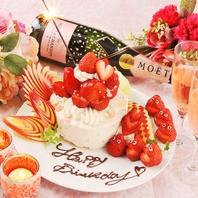 ◆予約で更にサプライズ◆誕生日主役はコース代金無料!!