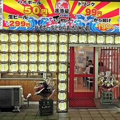 それゆけ!鶏ヤロー 八代店の写真