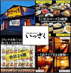 美食 美酒 だんらん いっさく 長岡東店の写真