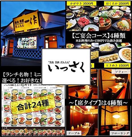 【個室60部屋/合計400席】×【メニュー700種】~笑顔が生まれる総合飲食館~