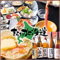 まるごと北海道 浅草店の写真