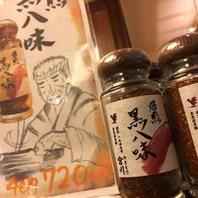 """宮川オリジナル""""黒八味""""は、爽やかな味わい♪"""