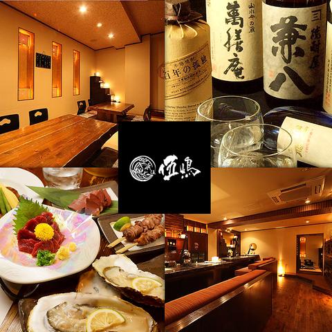 藤沢駅徒歩1分♪旬の素材を活かした絶品和食と焼酎を極上の空間でご堪能ください◎