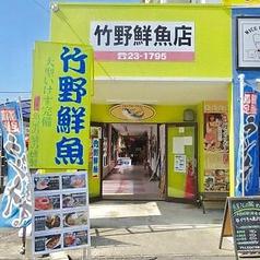 竹野鮮魚の写真