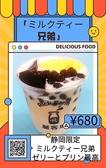 利客坊 RickFarm タピオカ専門店 BiVi藤枝店のおすすめ料理3