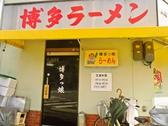 九州ラーメン 博多っ娘の雰囲気2