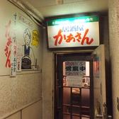 かあさん 新宿南口店の雰囲気3