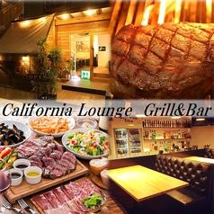 California Lounge Grill&Bar カリフォルニアラウンジ 矢向店の写真