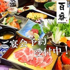 居酒屋 百番 梅田店の写真
