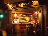 スペインバル ピー SPAIN BAR Pの雰囲気2