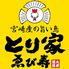 とり家 ゑび寿 えびす 三鷹店のロゴ