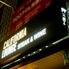 カリフォルニアラウンジ California Lounge 川崎店のロゴ