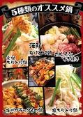 【2】お鍋のベースを5種類の中から選択します