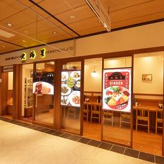 北極星 ルクア大阪店の写真