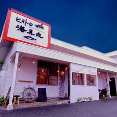 ビストロ海真丸 光の森店の写真