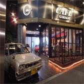 カフェ ガレージの雰囲気2