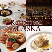 レストラン アラスカ 日比谷 日本プレスセンター店の詳細