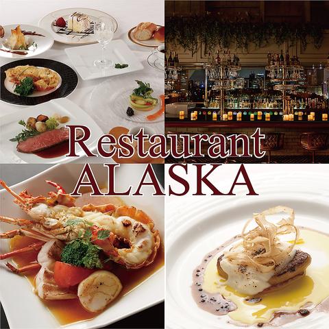 レストラン アラスカ 日比谷 日本プレスセンター店