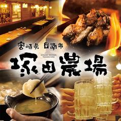 宮崎県の郷土料理・ご当地グルメ