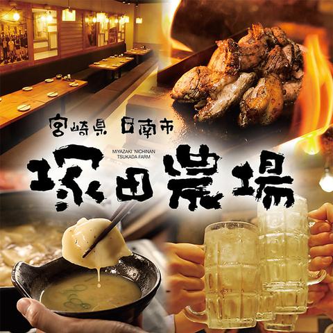 Miyazakikennichinanshi Tsukadanoujo Kashiwaminamiguchiten image