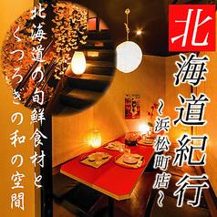 完全個室居酒屋 北海道紀行 浜松町店