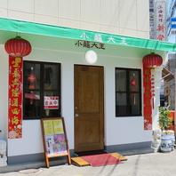 当店は元町駅から徒歩5分のところにあります◎