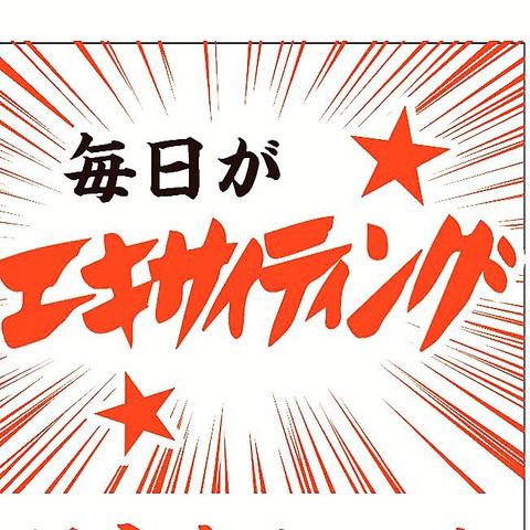 紋次郎高崎店がリニューアル!「エキサイティング紋次郎」!