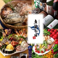 魚海船団 とかいせんだん 小川町店の写真