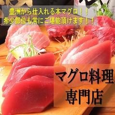 まぐさか 宇都宮東宿郷店の写真