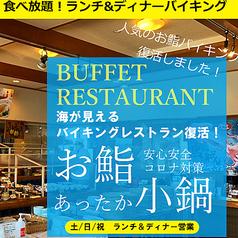 宿膳 八幡屋 満海の湯 海の見えるレストラン