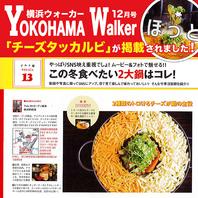■横浜ウォーカー掲載!『アジアンチーズタッカルビ』