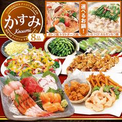 白木屋 札幌南1条西4丁目店のおすすめ料理1