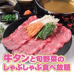 田蔵 金山店のコース写真