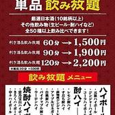 鮮魚とおばんざい 浜金 はまきんのおすすめ料理2