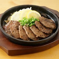 牛うわみすじ肉のレモンステーキ